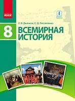Всесвітня історія, 8 клас, Д`ячков С.В, Литовченко С.Д