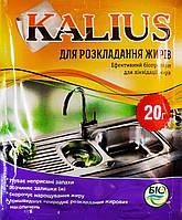 Биопрепарат Калиус / Kalius (20 г) - для разложения (ликвидации) жиров