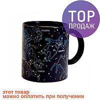 Чашка-хамелеон Starry sky