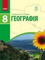 Географія, 8 клас, Довгань Г.Д, Стадник О.Г