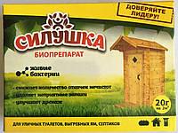 """Биопрепарат для туалетов и выгребных ям """"Силушка"""" (20 гр)-для уличных туалетов, выгребных ям, септиков"""