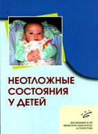 Кретинина, Мальченко, Петрушина  Неотложные состояния у детей