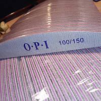 Пилочка для ногтей 100/150 OPI лодочка