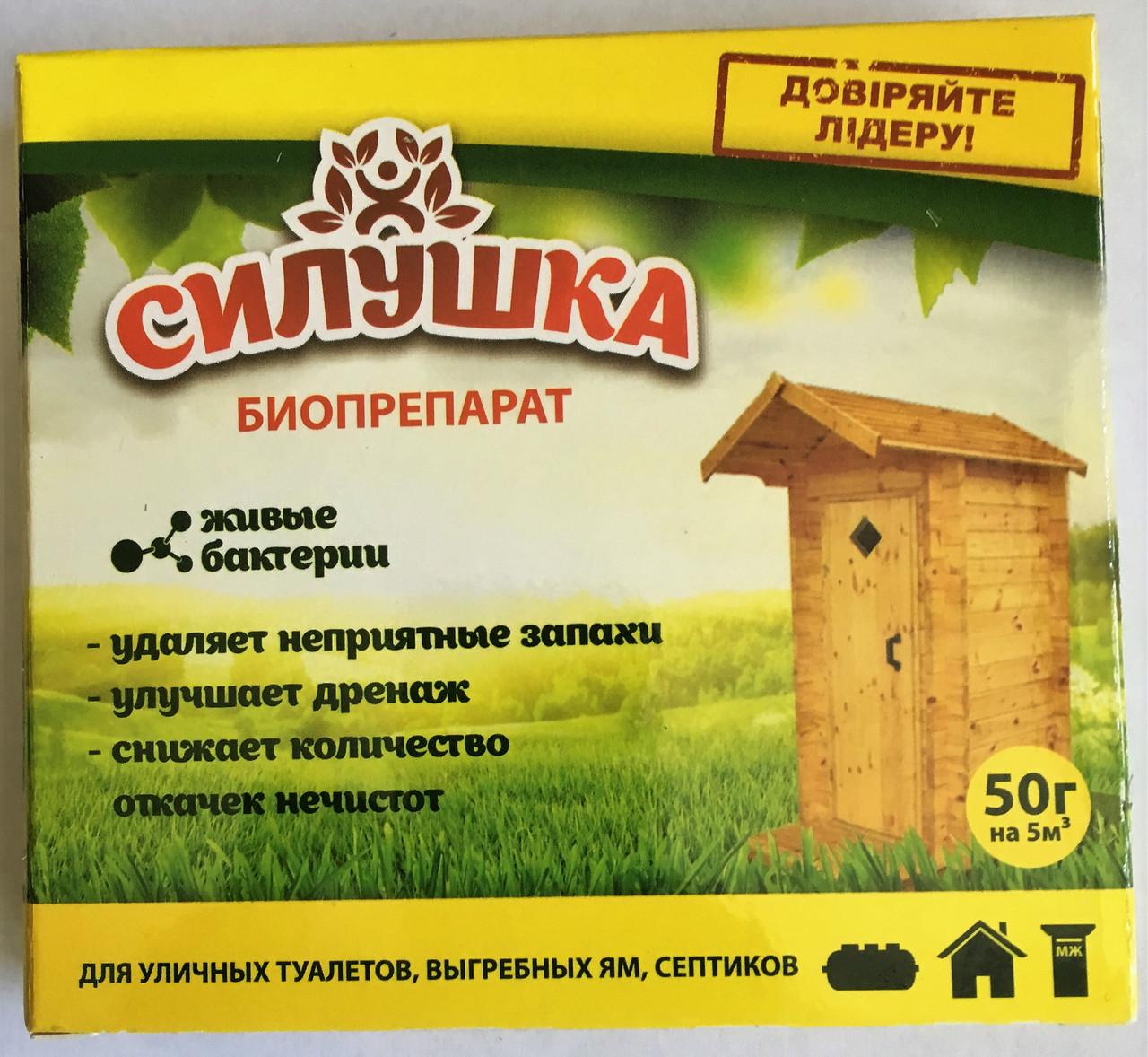 Биопрепарат Силушка, 50 г — для уличных туалетов, выгребных ям, септиков