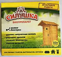 """Биопрепарат для туалетов и выгребных ям """"Силушка"""" (50 гр)-для уличных туалетов, выгребных ям, септиков"""