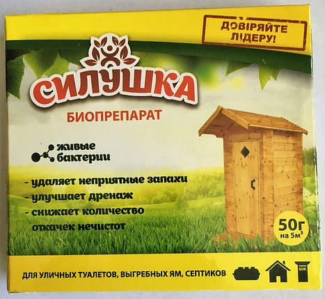 Биопрепарат Силушка, 50 г — для уличных туалетов, выгребных ям, септиков, фото 2