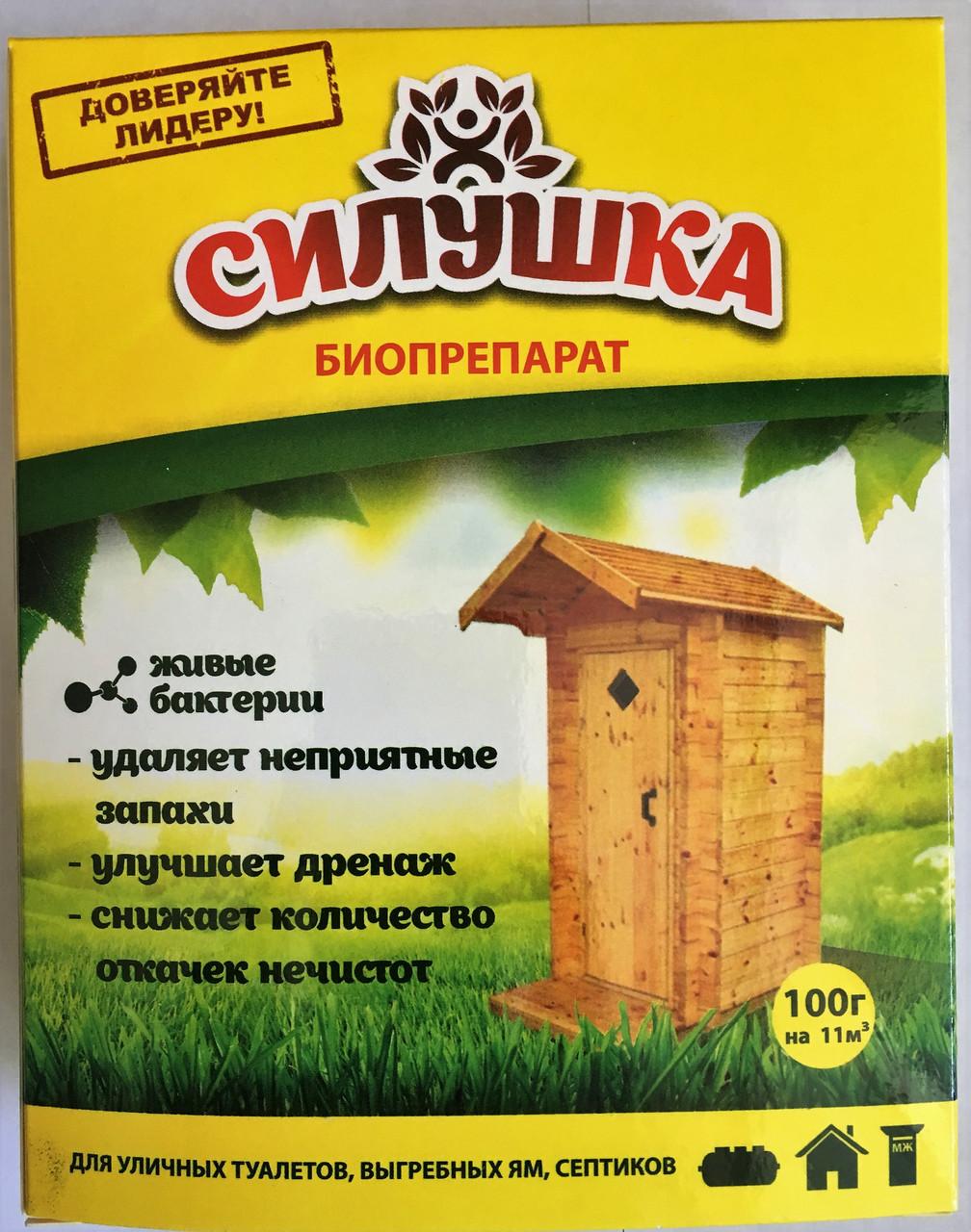 Биопрепарат Силушка,100 г — для уличных туалетов, выгребных ям и септиков