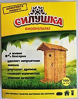 """Биопрепарат для туалетов и выгребных ям """"Силушка"""" (100 гр)-для уличных туалетов, выгребных ям, септиков"""