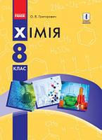 Хімія, 8 клас, Григорович О.В