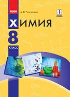 Химия, 8 клас, Григорович О.В