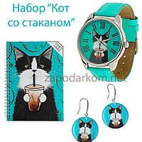 """Подарочный набор для девушки """"Кот со стаканом"""""""