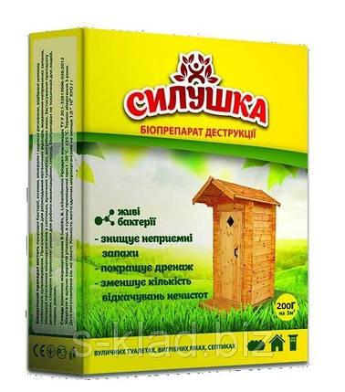 Биопрепарат Силушка, 200 г — для уличных туалетов, выгребных ям, септиков, фото 2