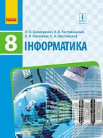 Інформатика, 8 клас, Бондаренко О.О, Ластовецький В.В, Пилипчук О.П та інши