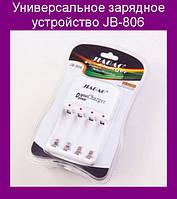 Универсальное зарядное устройство JB-806