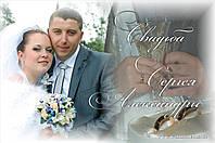 """Свадебная видеосъемка пакет """"Неполный"""""""