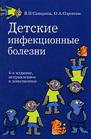 Самарина В.Н. Детские инфекционные болезни