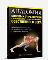 Анатомия силовых упражнений с использованием в качестве отягощения собственного веса Брет Контрерас