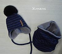 Зимний набор шапка и хомут для мальчика натуральный мех