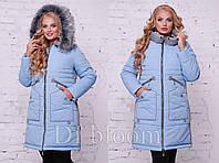 Женская очень красивая зимняя куртка, в расцветках, р.р 42-52 светло-голубой, 50