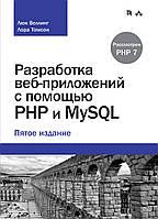 Разработка веб-приложений с помощью PHP и MySQL. Люк Веллинг