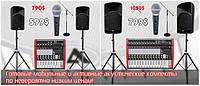 АКЦИЯ! Готовые мобильные и активные акустические комплекты по невероятно низким ценам!