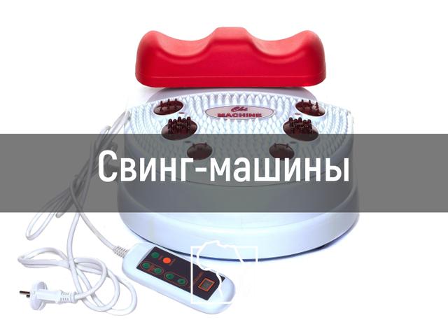 Свинг-машина вертебральный тренажер