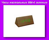 Часы 864-4,Часы электронные настольные VST 864-4 зеленые!Опт