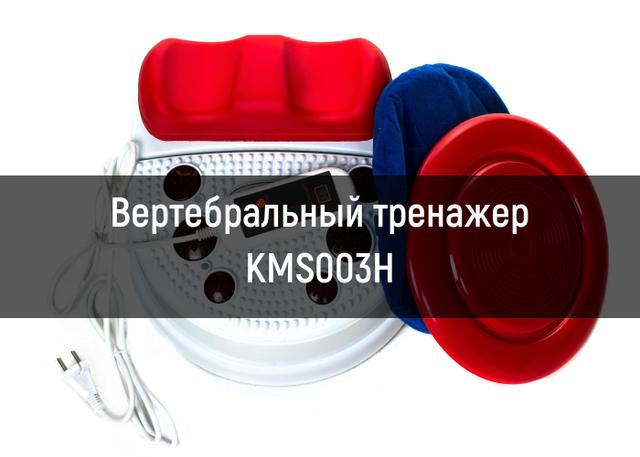 Вертебральный тренажер KMS003H