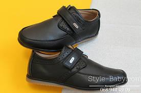 Школьная обувь для мальчиков в ассортименте