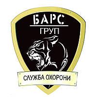 "Служба охорони ""Барс груп"""