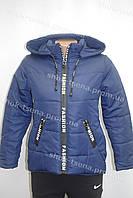 Демисезонная подростковая куртка на девочку темно синяя