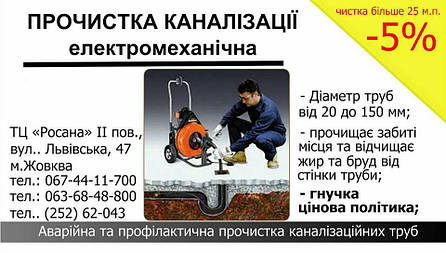 Прочистка каналізації електромеханічна, фото 2