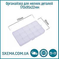 Органайзер для мелких деталей Sxema 9804 на 15 отделов 170х95х22мм