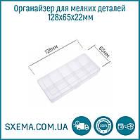 Органайзер для мелких деталей Sxema 9803 на 10 отделов 128x65x22мм