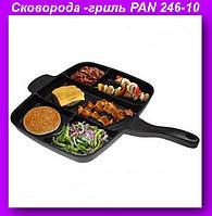 Сковорода -гриль PAN,Сковорода 246-10,Сковорода разделена на пять секций.