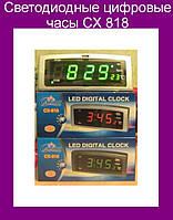 Светодиодные цифровые часы CX 818!Акция