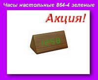 Часы 864-4,Часы электронные настольные VST 864-4 зеленые!Акция
