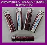 Аккумулятор X- BAILONG 18650 (P) 8800mAh 4.2V