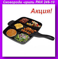Сковорода -гриль PAN,Сковорода 246-10,Сковорода разделена на пять секций.!Акция