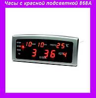 Часы 868A,Часы настольные электронные с красной подсветкой!Опт