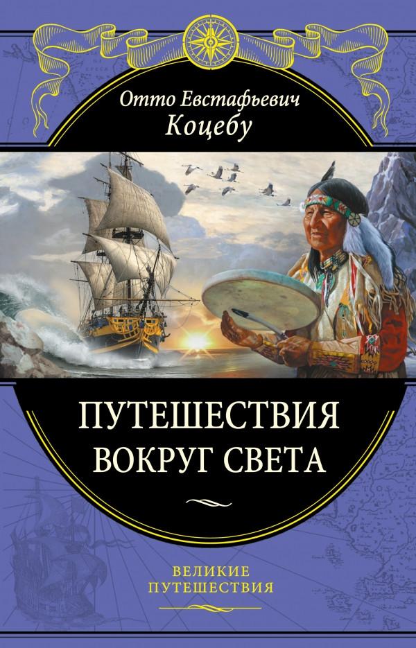 Путешествия вокруг света. Коцебу Отто Евстафьевич(БРАК)