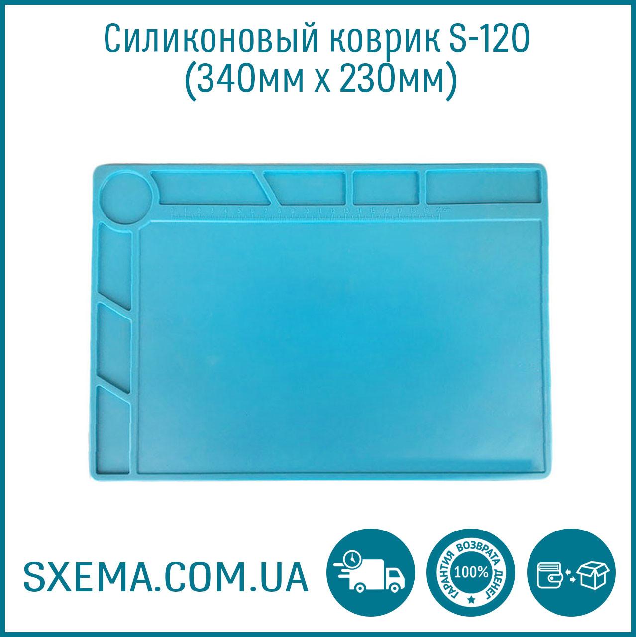 Коврик для пайки силиконовый термоковрик S-120 340мм x 230мм мат для разборки и пайки электроники