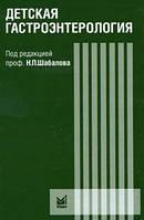 Шабалов Н.П. Дитяча гастроентерологія: керівництво для лікарів