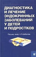 Шабалов Н.П. Диагностика и лечение эндокринных заболеваний у детей и подростков