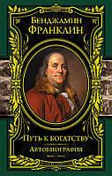 Путь к богатству. Автобиография. Франклин Бенджамин
