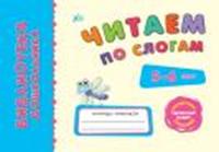 Бібліотека дошкільника: Читаем по слогам (р), УЛА (Україна)