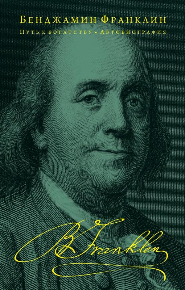 Путь к богатству. Автобиография(оф.2) Франклин Бенджамин