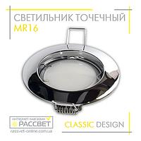 Встраиваемый светильник DS 13 CHR точечный хромовый