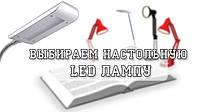 Настільні світлодіодні лампи Z-LIGHT - для навчання, роботи і відпочинку!