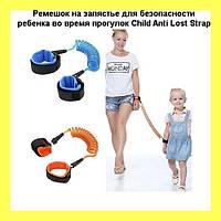 Ремешок на запястье для безопасности ребенка во время прогулок Child Anti Lost Strap